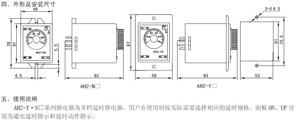 cas3-m(ah2-y)电子式时间继电器