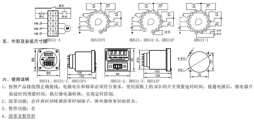 工作电源:DC24V;AC24V、220V、380V 延时范围:99.9s 999s 999m      99.99s 9999s 9999m 延时误差:1% 工作模式:通电延时 触点形式:两组延时一组瞬动 触点容量:3A AC220V(阻性) 外形尺寸:9595122mm 开孔尺寸:4- ø5/7070mm ø81mm 安装方式:面板式