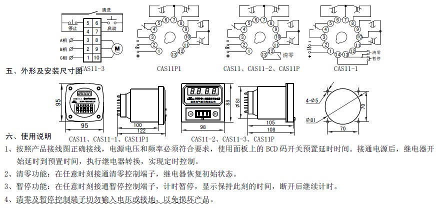 工作电源:DC24V;AC24V、220V、380V 延时范围:99.9s 999s 999m      99.99s 9999s 9999m 延时误差:1% 工作模式:通电延时 触点形式:两组延时一组瞬动 触点容量:3A AC220V(阻性) 外形尺寸:8898122mm 开孔尺寸:4- ø5/7070mm ø81mm 安装方式:面板式