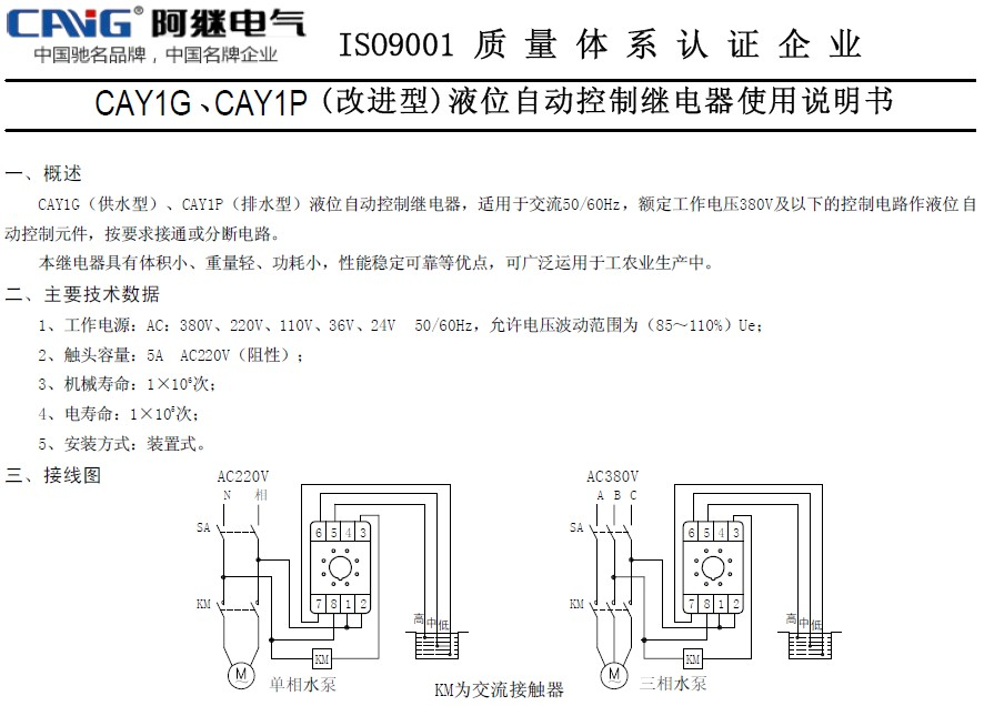 cay1g(jyb-3),cay1p(jyb-2)液位继电器
