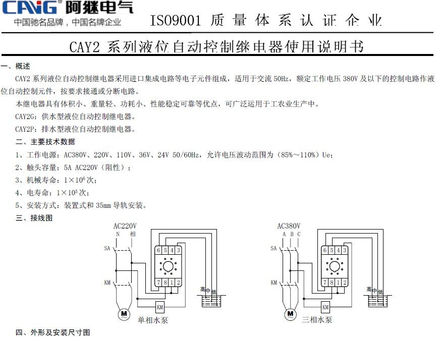 cay2g,cay2p液位继电器