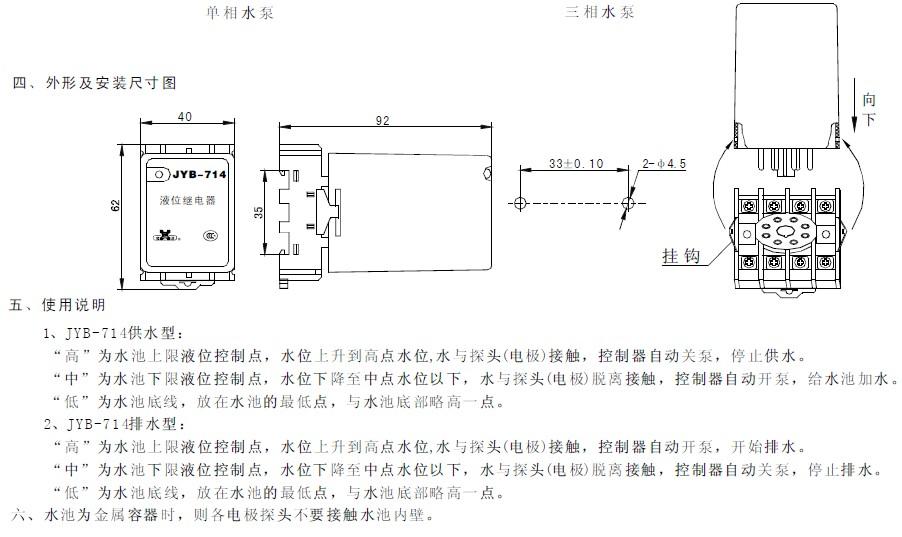 cay7g(jyb-714供水型)液位继电器