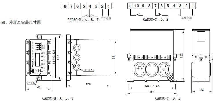 e数字设定电动机保护器