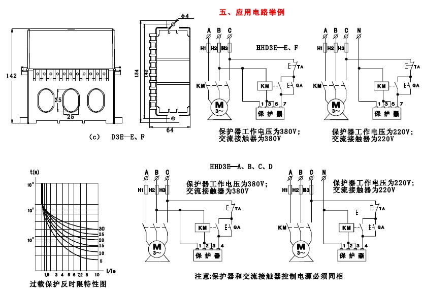 cad3e-d电动机综合保护器