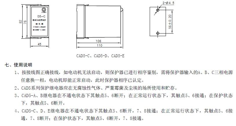 cad5-c,d,e断相相序继电器