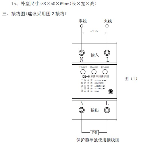 工作电源:AC220V 50Hz 保护功能:过压、欠压、漏电保护  显示方式:发光管指示工作状态 触点形式:电压输出 触点容量:20A 32A 40A 三种规格 外形尺寸:88×50×78mm 安装方式:35mm导轨