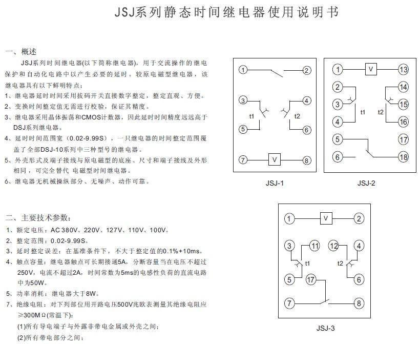 额定电压:220V、110V、48V 延时范围:0.02~9.999s 0.1~99.99s      1~999.9s 10~9999s 整定误差:0.1%+10ms 动作电压:为防止在高残余电压时继电器零      秒出口,动作电压65%额定值。 消耗功率:额定电压下,电压回路5W 触点容量:触点接通电流为5A。在电压不      超过250V,电流不超过5A时,      断开直流有感负荷50W 安装方式:采用A11K、A11H、A11Q型壳体