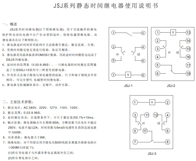 ss-94型静态时间继电器