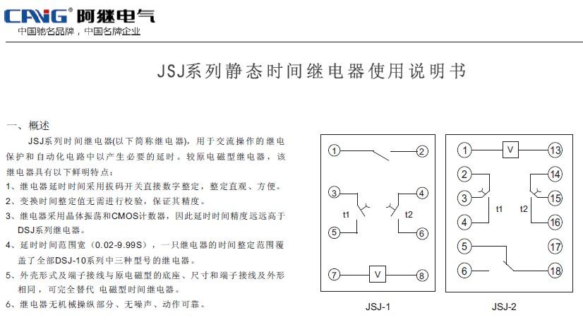 额定电压:AC380V、220V、127V、      110V 100V 延时整定范围:0.02-9.99s 动作值:电压动作70%额定电压 整定误差:0.1%+10ms 消耗功率:电压回路5VA 触点容量:触点接通电流为5A      断开直流有感负荷30W 安装方式:JSJ-1: 采用凸出式前接线和          凸出式后接线壳体      JSJ-2: 采用JK-1型壳体      JSJ-3: 采用A11K、      A11H、A11Q壳体